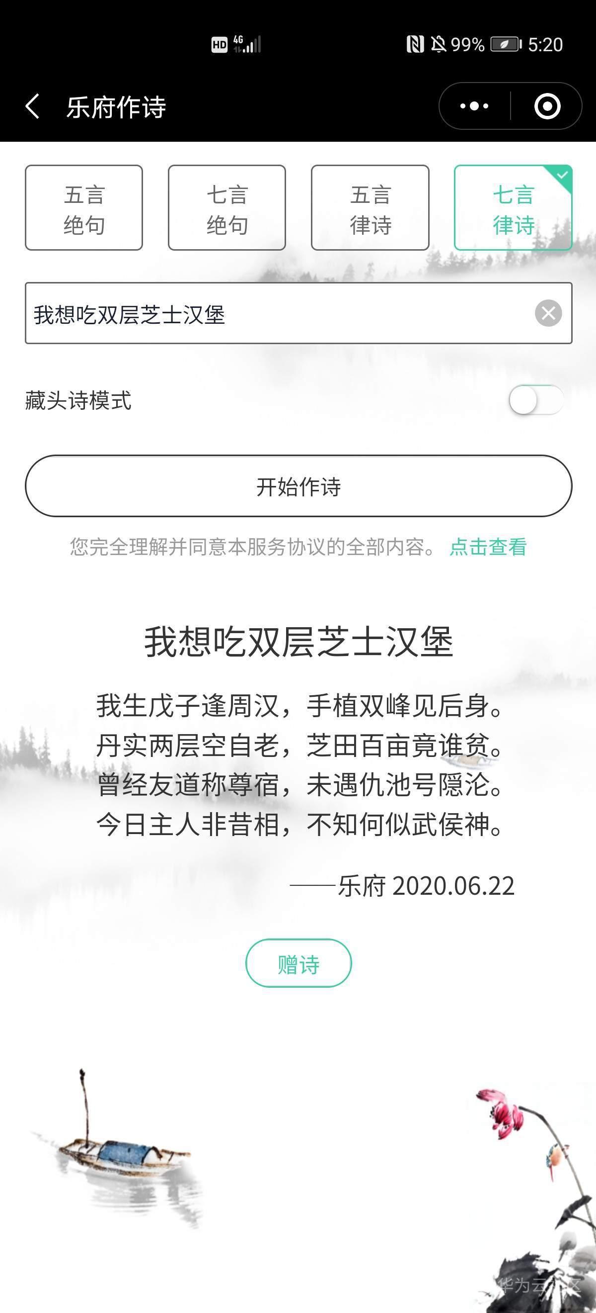 Screenshot_20200622_172018_com.tencent.mm.jpg