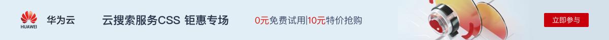 云搜索服务CSS 钜惠专场