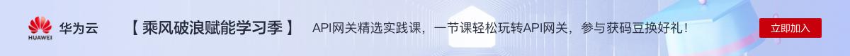 【乘风破浪赋能学习季】API网关精选实践课,一节课轻松玩转API网关,参与获码豆换好礼!