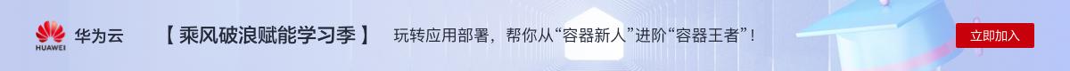 """【乘风破浪赋能学习季】玩转应用部署,帮你从""""容器新人""""进阶""""容器王者""""!"""