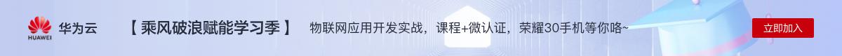 【乘风破浪赋能学习季】物联网应用开发实战,课程+微认证,荣耀30手机等你咯~