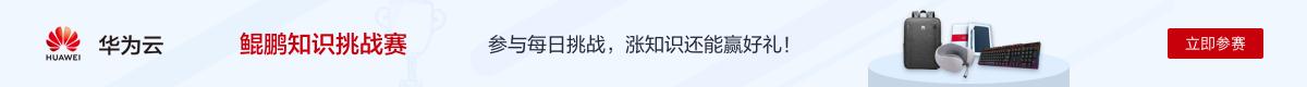 【鲲鹏知识挑战赛】参与挑战,赢取精彩好礼!
