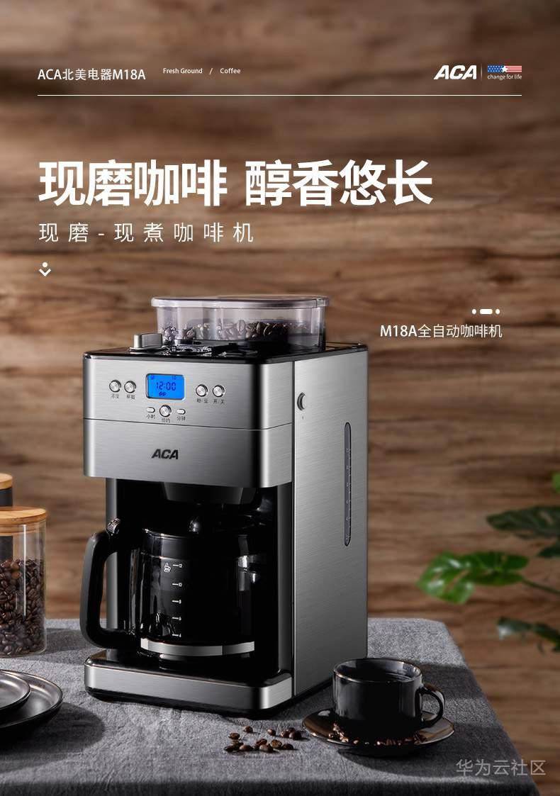 ACA咖啡机.jpg
