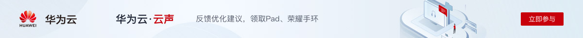 【云声平台】8月建议反馈活动来袭,双手奉上Pad