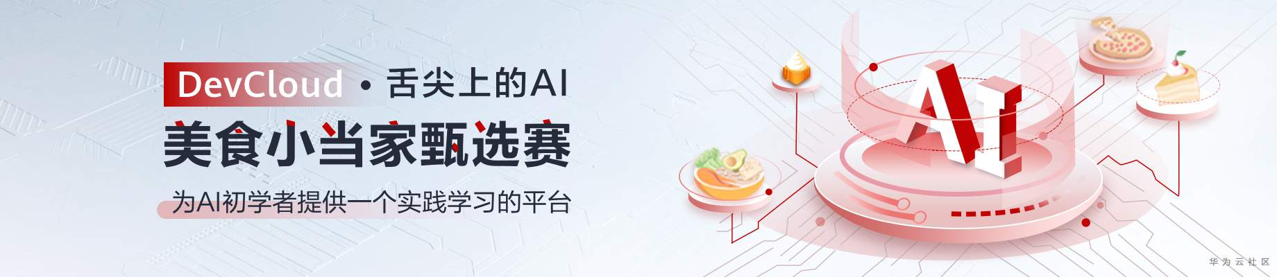 官网banner图.png