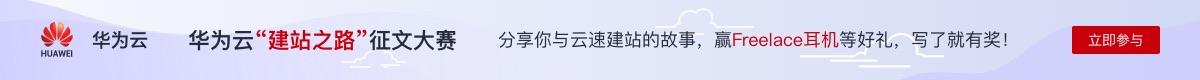 """华为云""""建站之路""""征文大赛"""