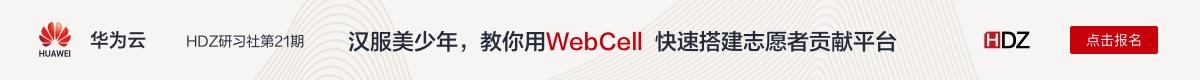汉服美少年,教你用WebCell快速搭建志愿者贡献平台