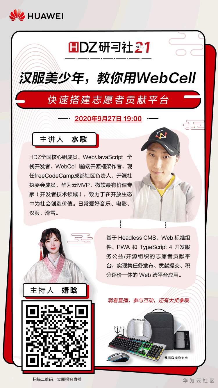 222HDZ研习社21期_移动端海报_750x1334_2.png