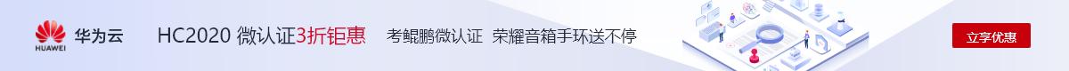 3折钜惠 8元考证  荣耀音箱手环送不停