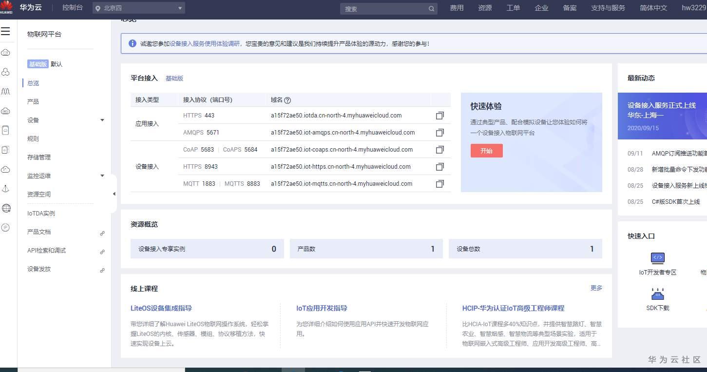QQ浏览器截图20200929163744.png