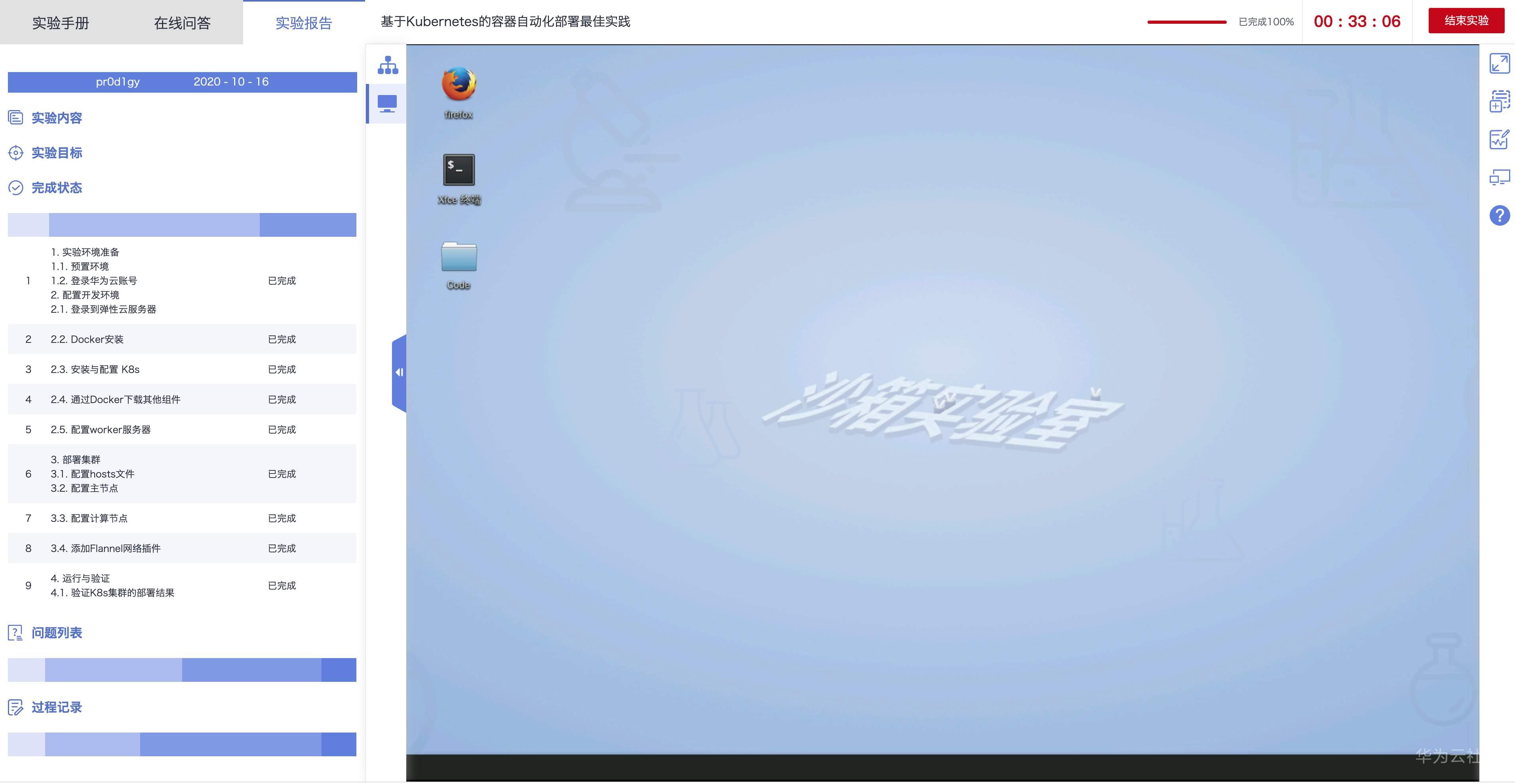 Screenshot 2020-10-16 at 10.30.06.png