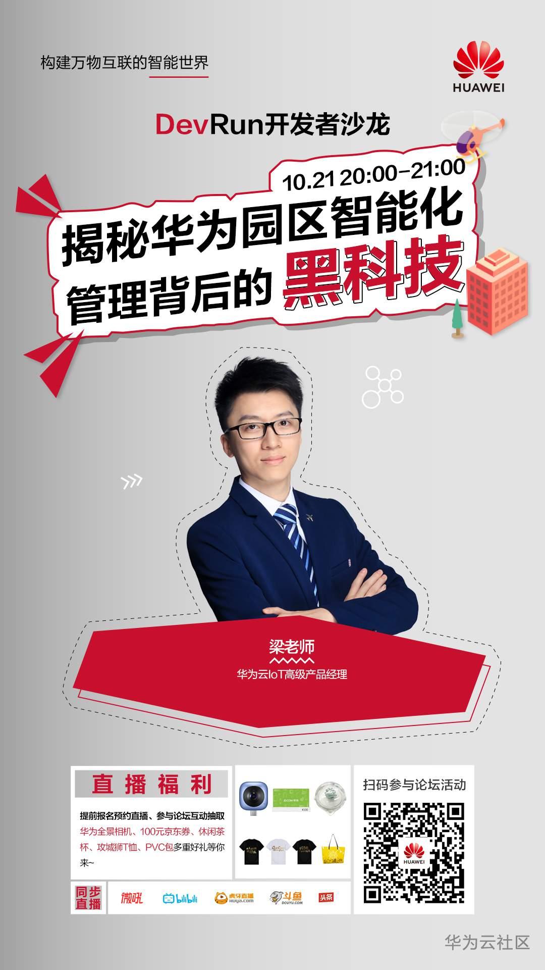 """揭秘华为园区智能化管理背后的""""黑科技""""-直播海报.jpg"""