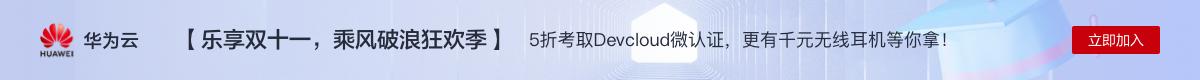 5折考取Devcloud微认证,更有千元无线耳机等你拿!