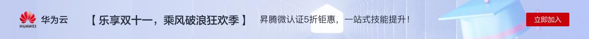 昇腾微认证5折钜惠,一站式技能提升!