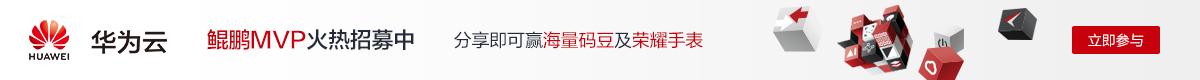 鲲鹏MVP火热招募中!分享赢海量码豆及荣耀手表!