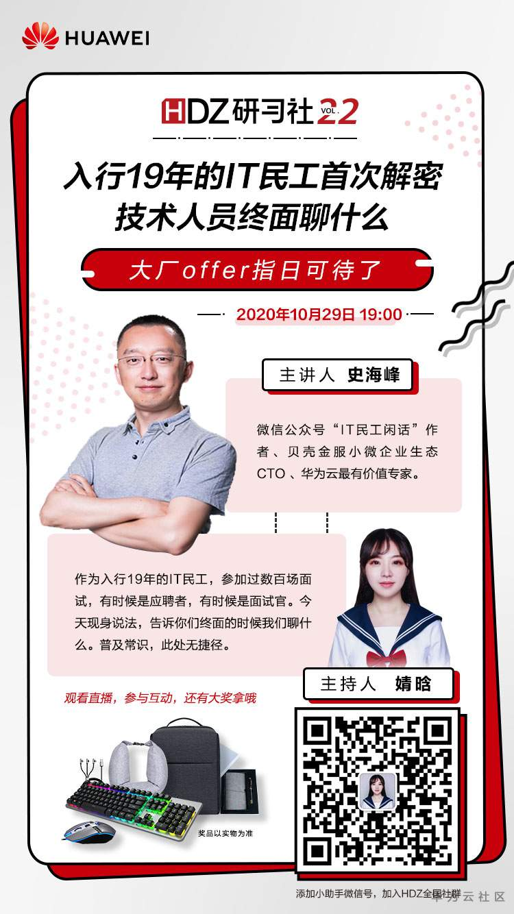 HDZ研习社第22期_移动端海报_750x1334_1(20201019).jpg