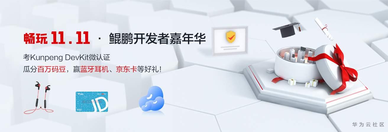 微认证活动帖banner.jpg