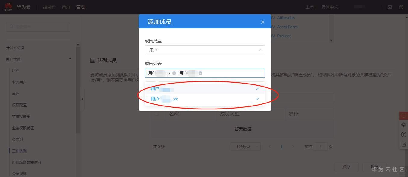 用户名的下拉列表挡住按钮了.png