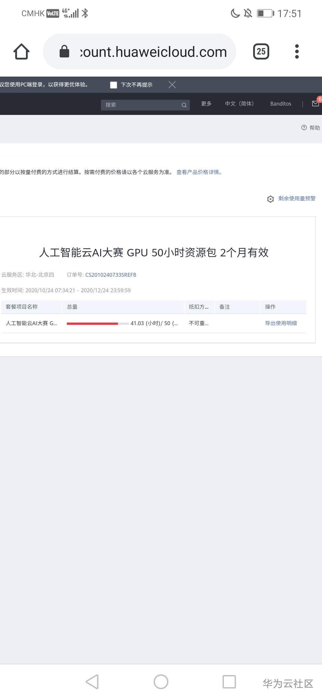 Screenshot_20201110_175109_com.android.chrome.jpg