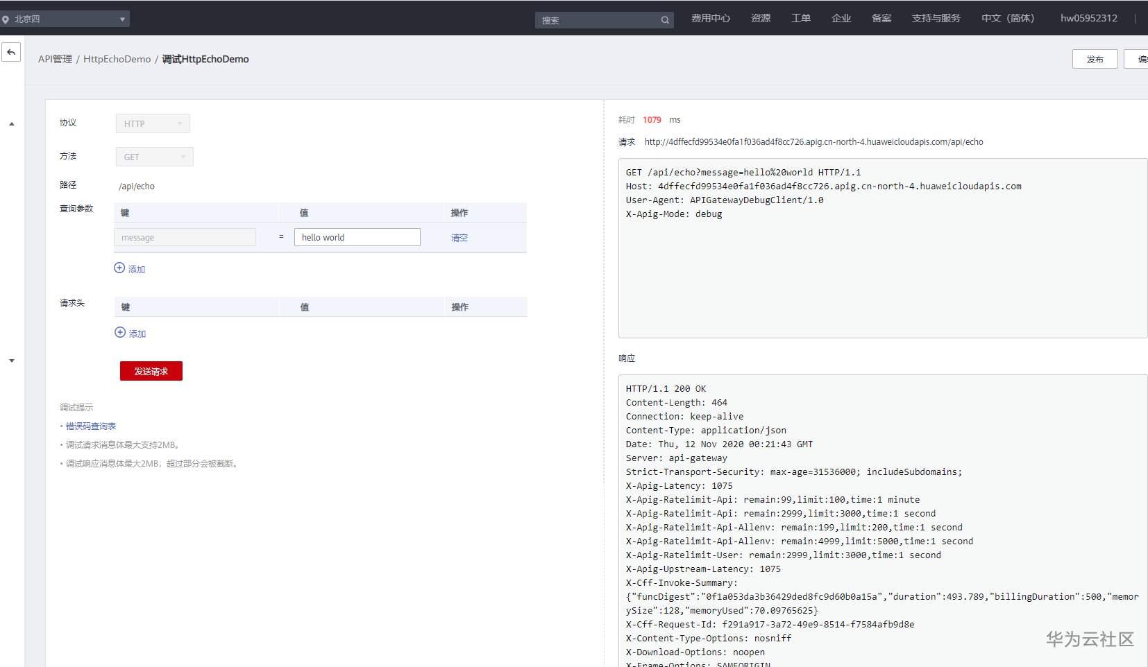 API截图2.PNG