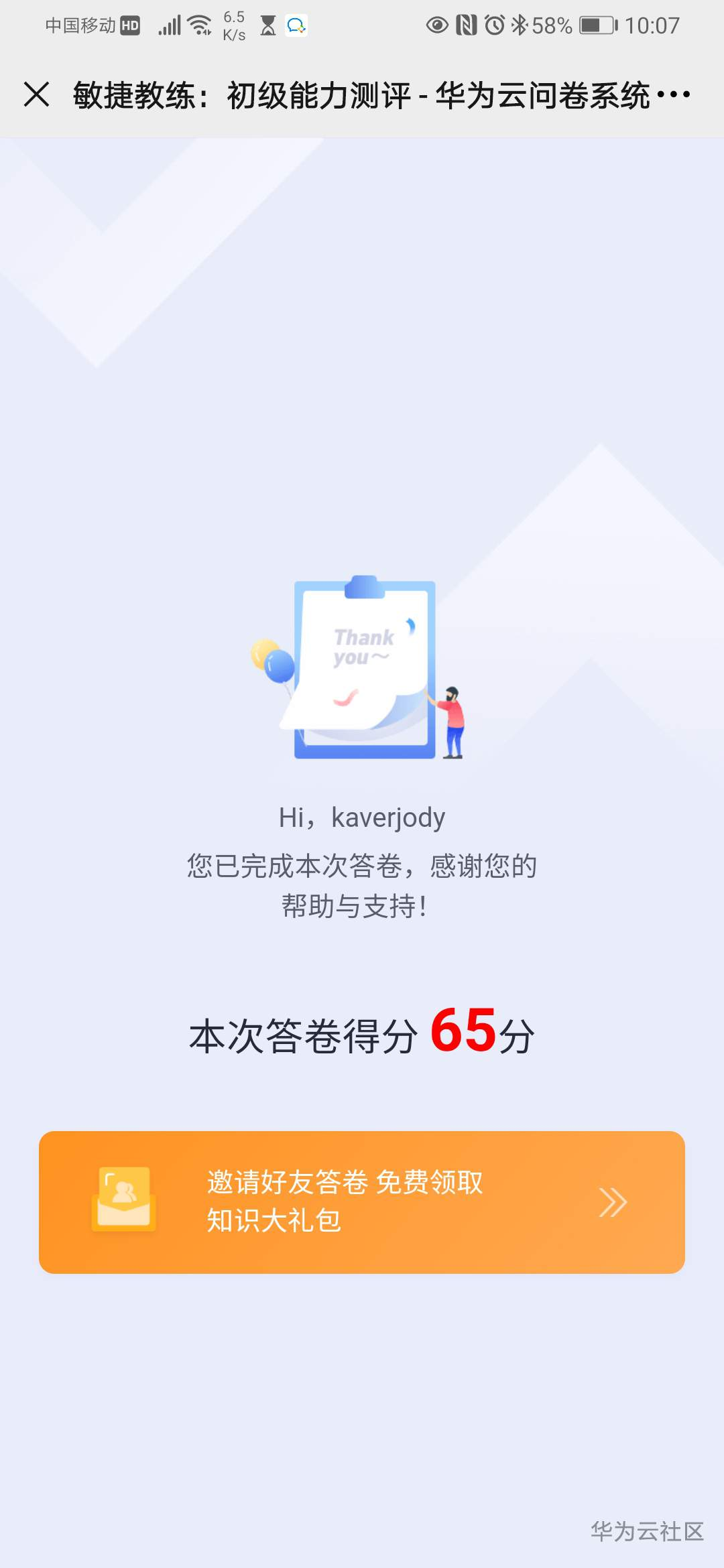 Screenshot_20201113_220704_com.tencent.mm.jpg