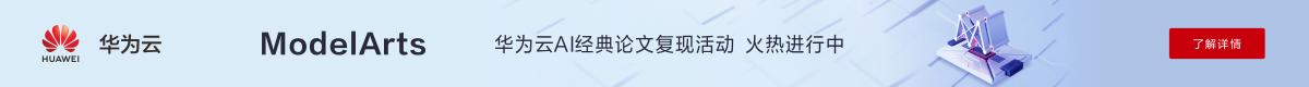 华为云AI经典论文复现