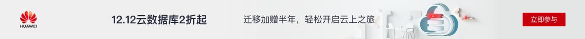 【1212华为云数据库】参与问卷,盖楼有奖,下单更享折上折!