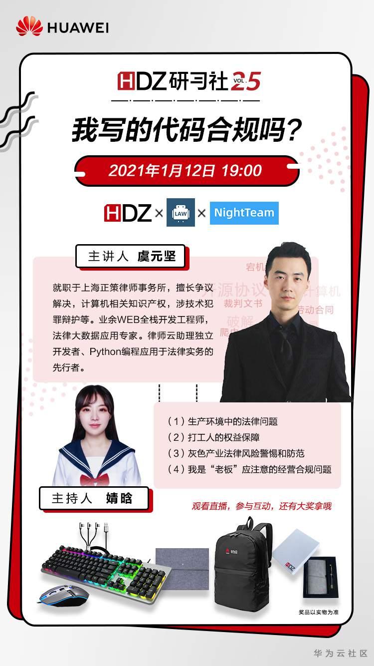 HDZ第25期-移动端海报_750x1334-1.jpg