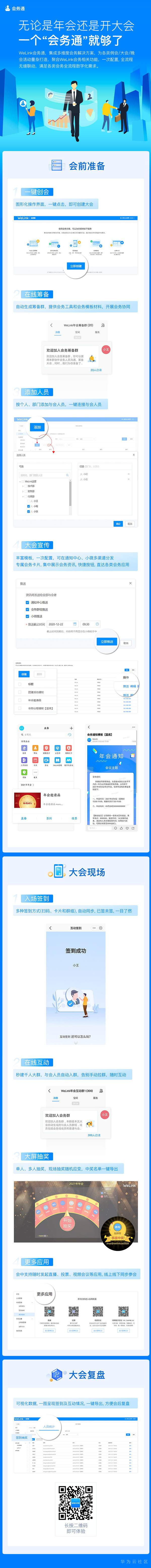 WeLink会务通一张图宣传.jpg