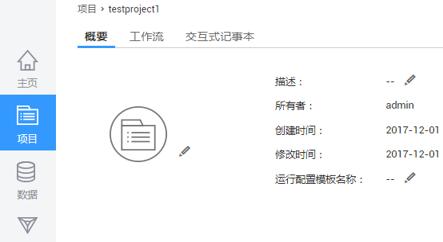 标准版 04 使用交互式记事本 3 创建交互式记事本 2.png
