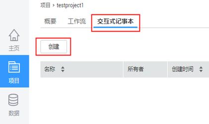 标准版 04 使用交互式记事本 3 创建交互式记事本 3.png