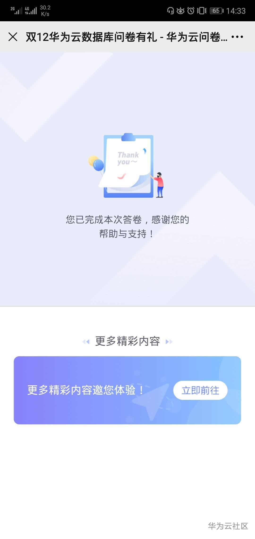 Screenshot_20201210_143349_com.tencent.mm.jpg