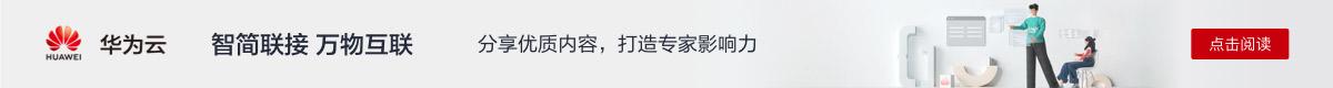 华为云专家专访第五期