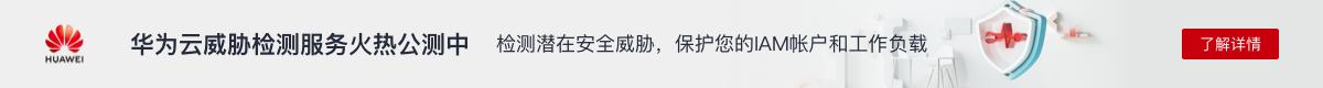 华为云威胁检测服务火热公测中