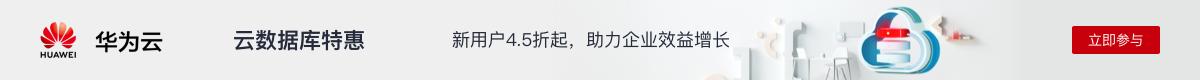 Mongo年终大会,华为云数据库特惠专场,4.5折起,还有好礼拿!