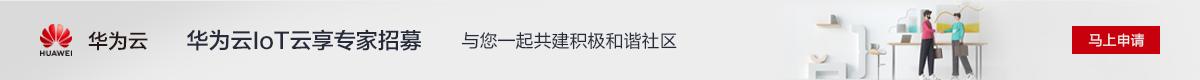 华为云IoT云享专家招募