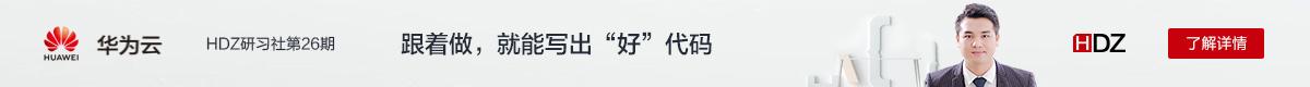 """HDZ研习社26期:跟着做,就能写出""""好""""代码"""
