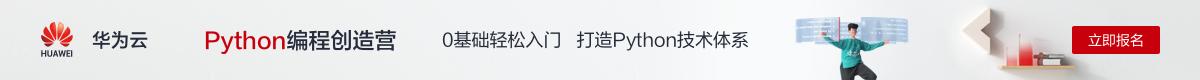 华为云Python编程创造营开始招募啦!