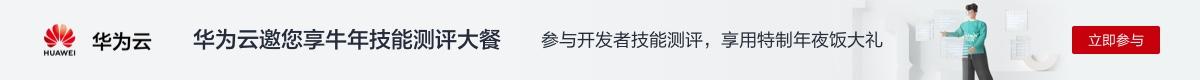 华为云邀您享牛年技能测评大餐