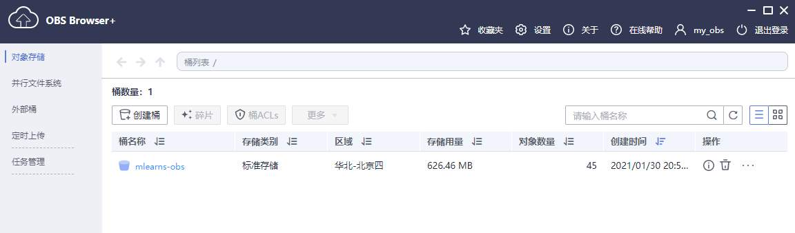 OBS Browser+ 尝试安装与登录